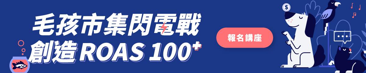 毛孩市集閃電戰創造 roasd 100+ - 報名講座