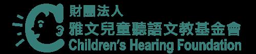 財團法人雅文兒童聽語文教基金會