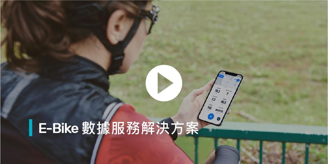 E-Bike 數據服務解決方案影片