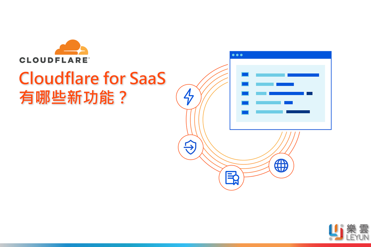 Cloudflare for SaaS 有哪些新功能?