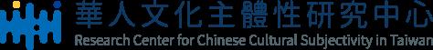 華人文化主體性研究中心