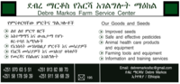 DM Farm Service Center logo