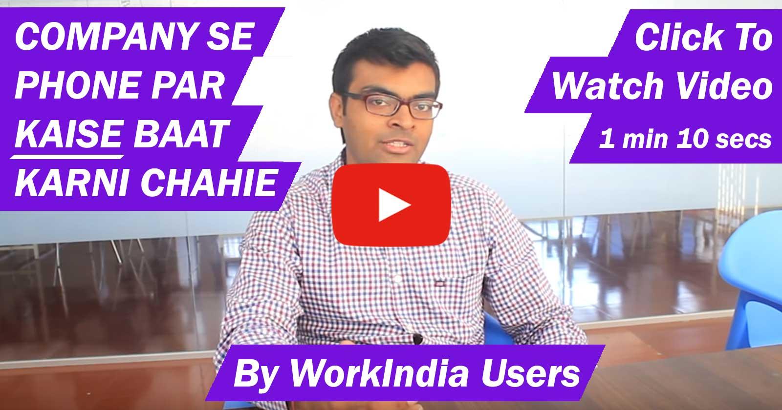 Workindia User Advice