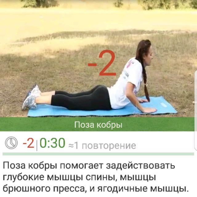 How to do: Поза Кобры - Step 1