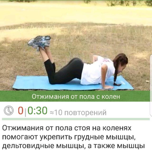 How to do: Ожидания От Пола С Колен - Step 1