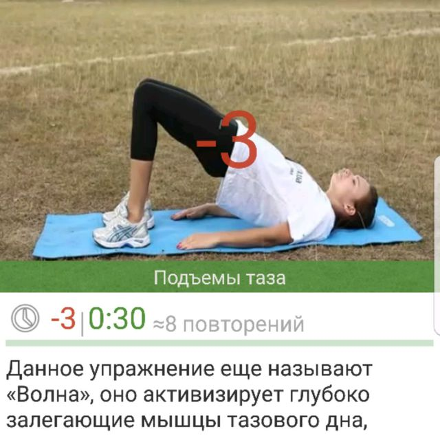 How to do: Подъемы Таза - Step 1