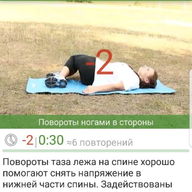 How to do: Повороты Ногами В Стороны - Step 1