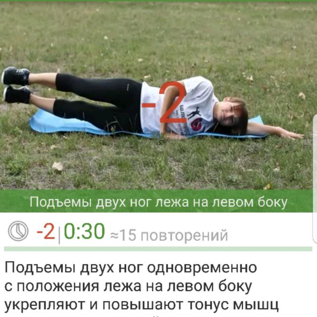 How to do: Подъемы Двух Ног Лежа На Левом Боку - Step 1
