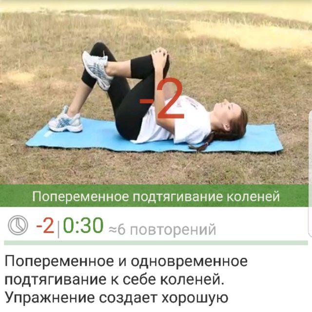 How to do: Попеременное Подтягивание Коленей - Step 1