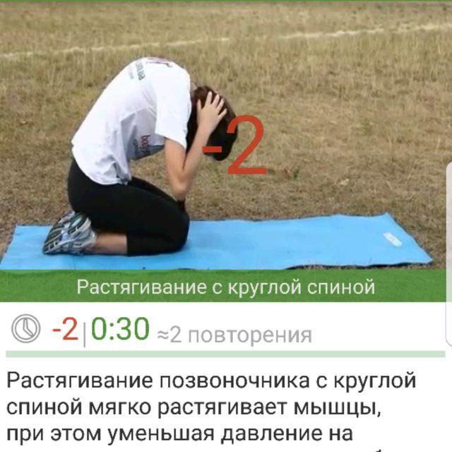 How to do: Растягивание С Круглой Спиной - Step 1
