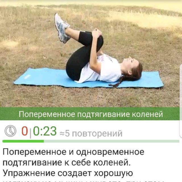 How to do: Попеременное Подтягивание Коленей - Step 2