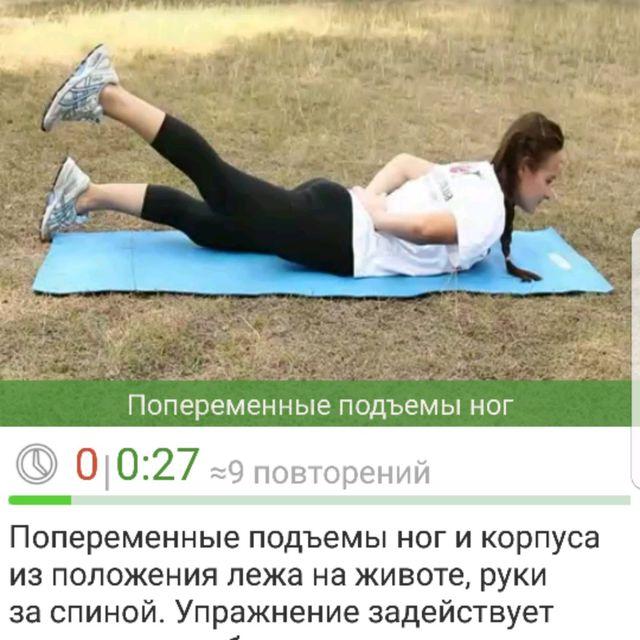How to do: Попеременные подъемы Ног - Step 2