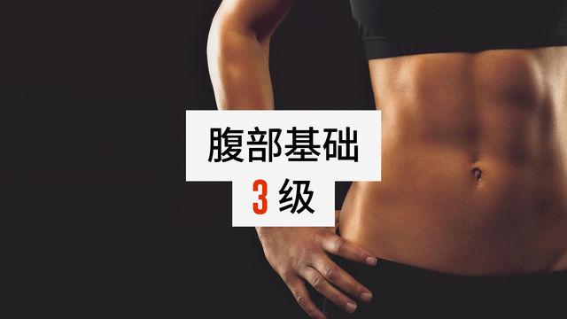 腹部基础 3 级