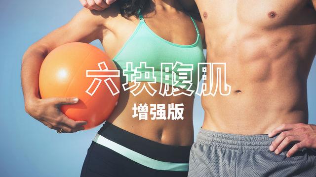 六块腹肌增强版