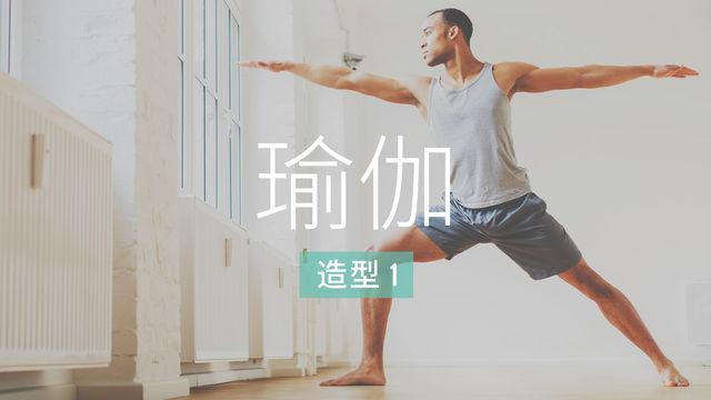 瑜伽造型 1