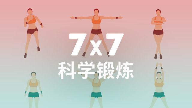 7x7 科学锻炼