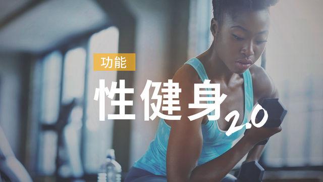 功能性健身 2.0