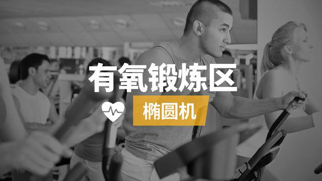 有氧锻炼区:椭圆机
