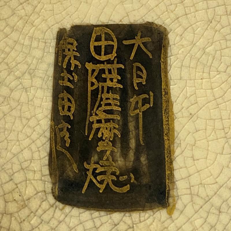Satsuma Vase Depicting Dragon and Seven Immortals