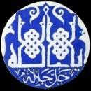 Antique Ceramic Multan or Qashani Tile with Islamic Calligraphy