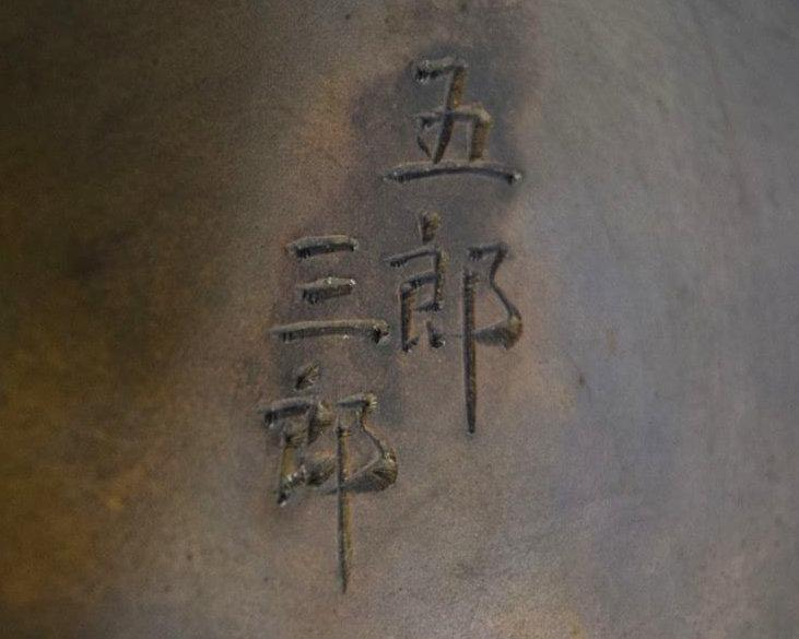 Kanaya Gorosaburo Japanese Taisho Period Bronze Vase