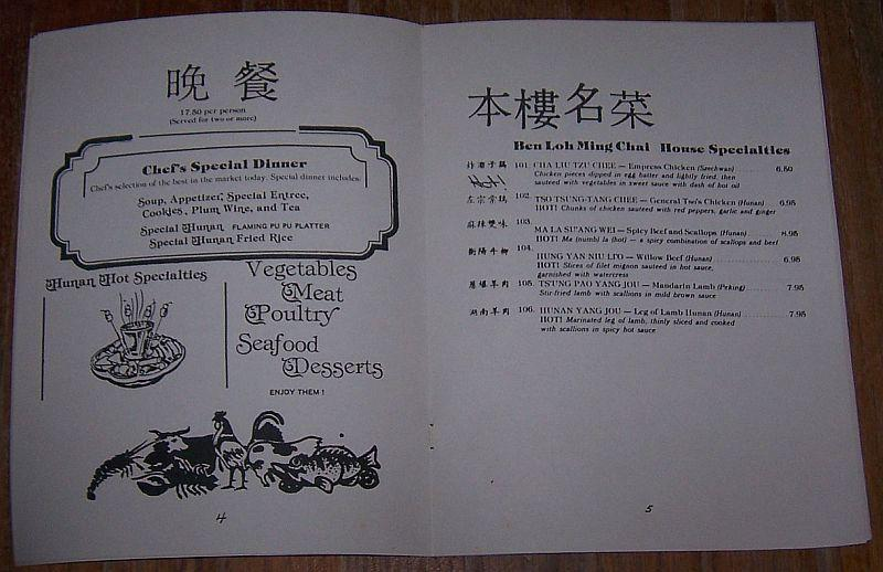 Vintage Menu From House of Hunan, 6405 Mineral Point Road, Madison, Wisconsin