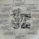 1974 Ceramic Calendar Plate Black & White Seasons 10
