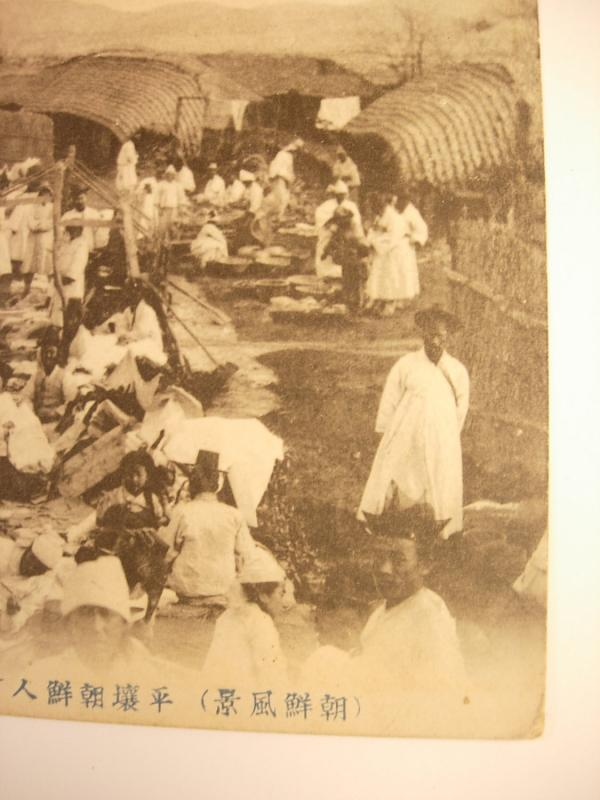Vintage Phyong.Yang Corean Market Postcard
