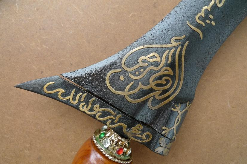 GOLD VERSE 19.3 HOLY JAWI ISLAM ISLAMIC Knife Weapon Sword Kris Dagger Blade
