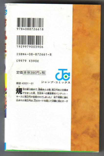 Yu-Gi-Oh #11 mint 9.8 Japanese  language comic book