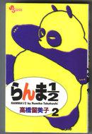 Ranma 1/2 #2 by Rumiko Takahashi mint 9.8 Japanese  language comic book