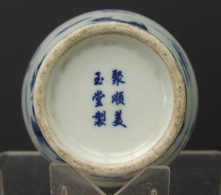Antique Chinese Qing Dynasty (1644-1911 A.D.) Blue And White Porcelain Vase