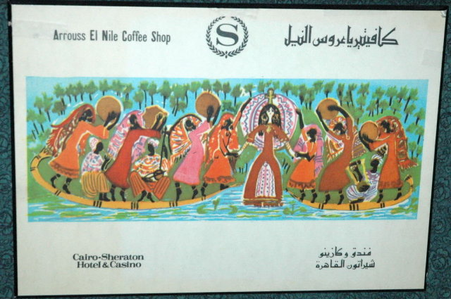 Coffee shop sign from Cairo Sheraton Hotel