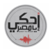 Caption: Ehky Ya Masr Ramadan Series logo, Credit: Heba Fouad