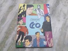 Caption: A book celebrating 50 years of Feluda, Credit: Sandip Roy