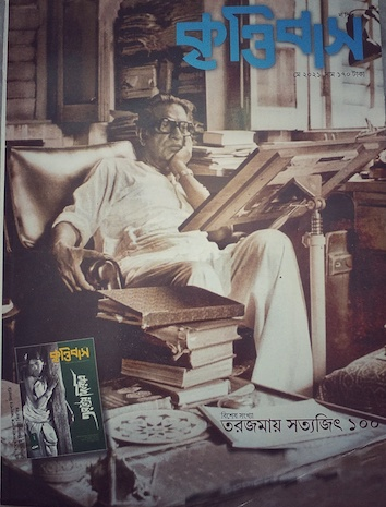 Caption: Ray in his study on the cover of Krittibas magazine