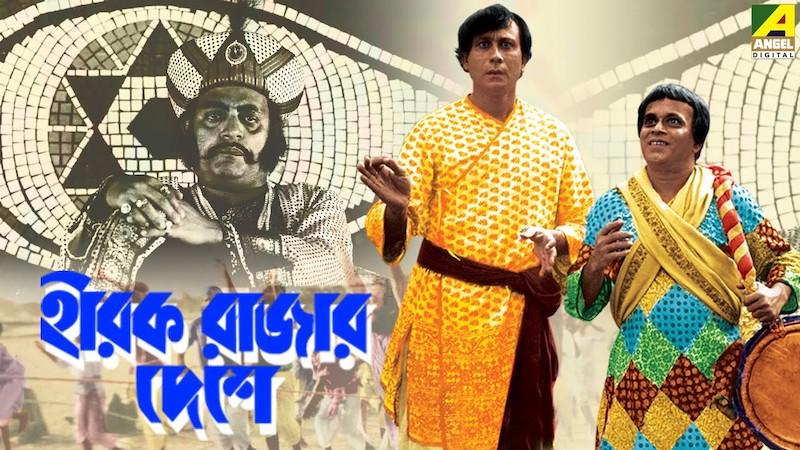 "Caption: A film poster for Satyajit Ray's ""The Diamond Kingdom."""