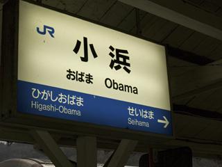 http://s3.amazonaws.com/projectionist/obama_japan.jpg