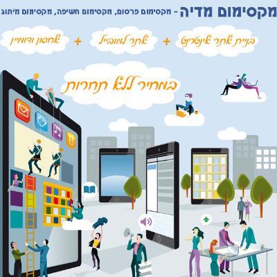 Max Media - Web design, application development and promotion Profile Image