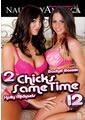 2 CHICKS SAME TIME 12 (12-13-12)