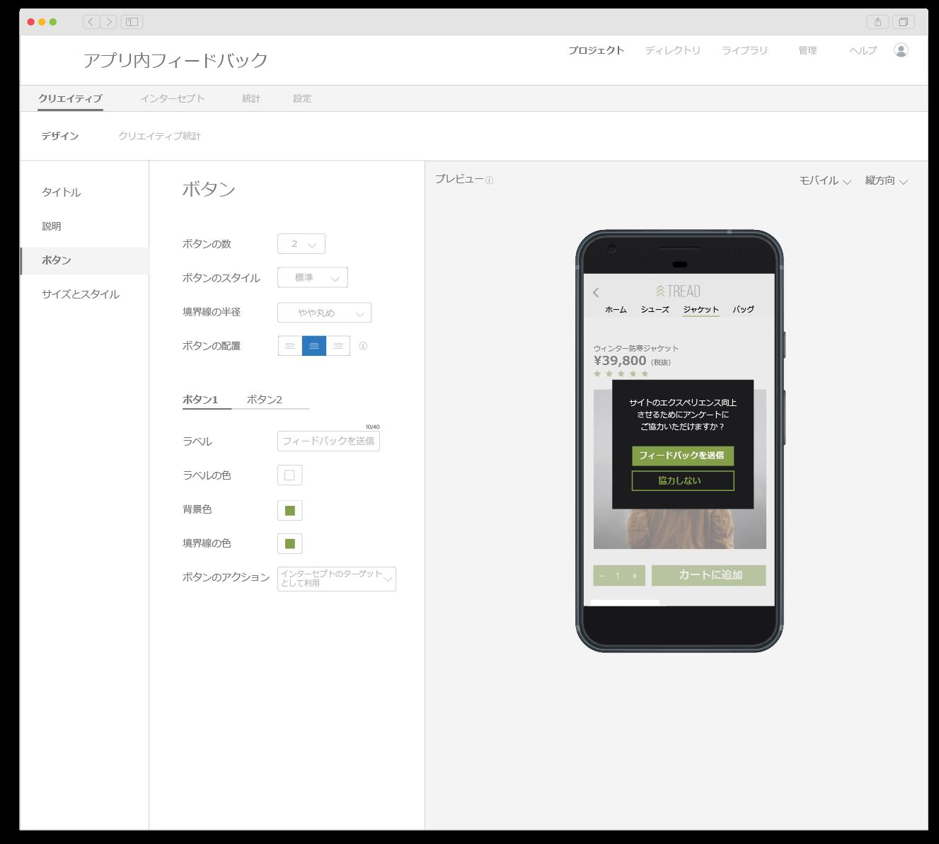 クアルトリクス アプリ内のデザイナーポータルのフィードバックを行うデジタルCXの画像イメージ