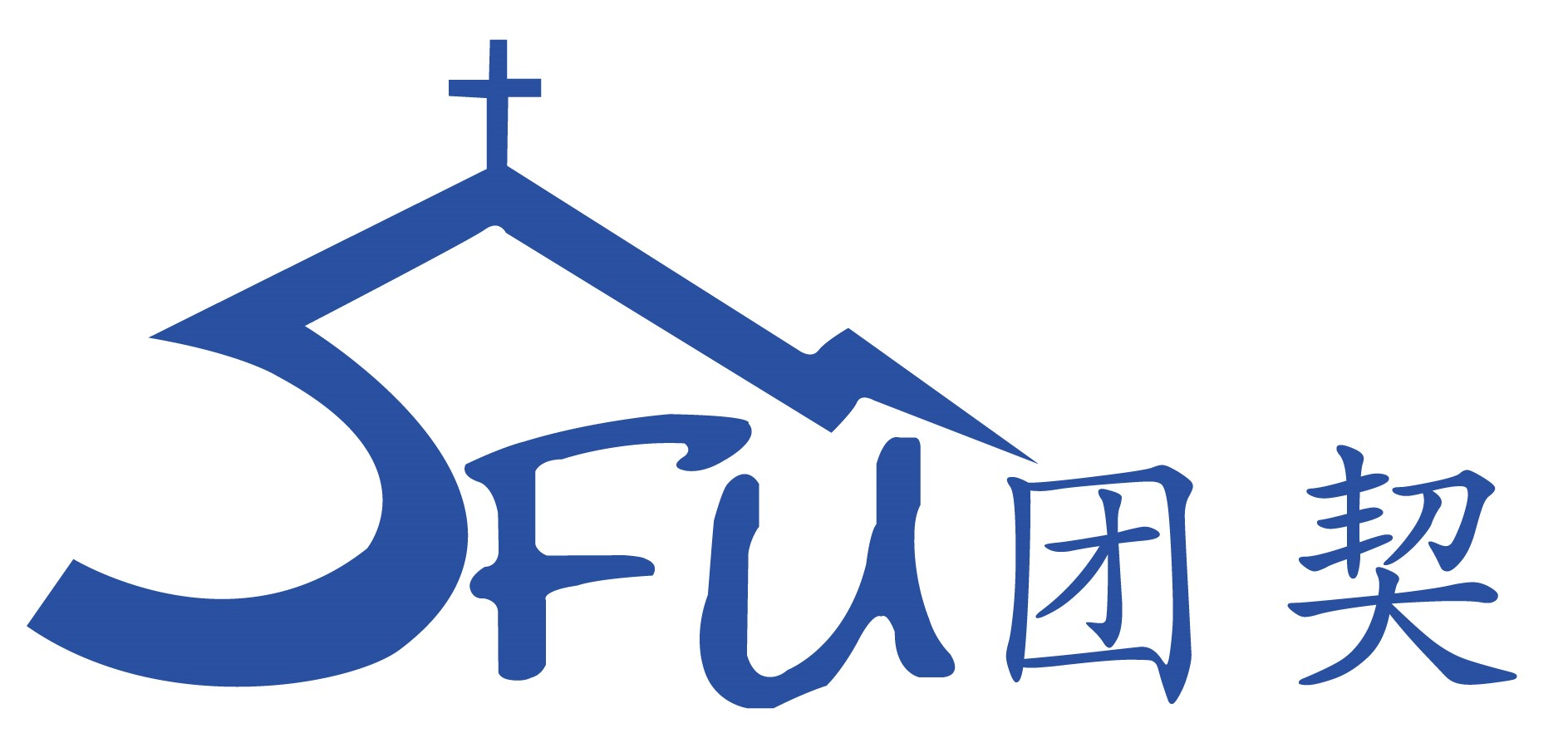 SFU 团契 (Evangelical Chinese Bible Fellowship)