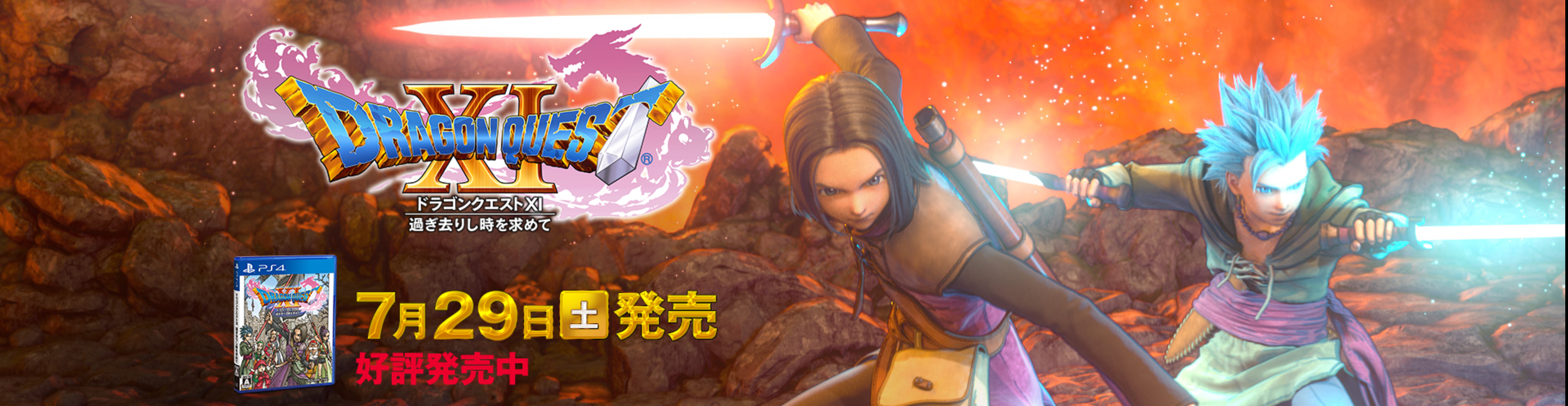 Dragon Quest XI: Echoes of an Elusive Age - Japanese Banner