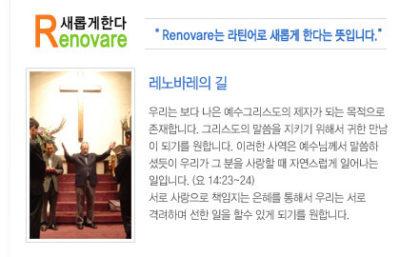 Renovare Korea Thumbnail