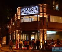 Beijing Restaurante