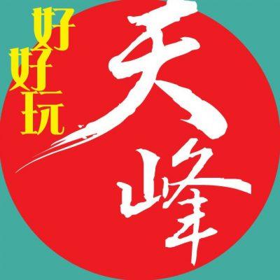 天峰 的簡介照片
