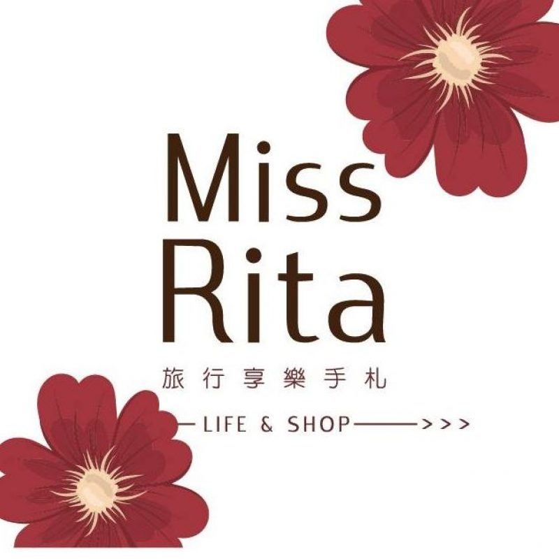 MissRita's 旅行享樂手札 的簡介照片