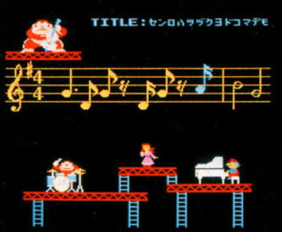 Donkey Kong no Ongaku Asobi | Credit: lostmediawiki.com