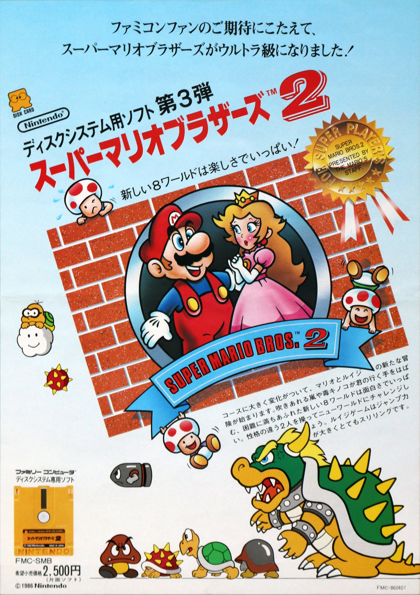 Super Mario Bros 2 Japanese flier