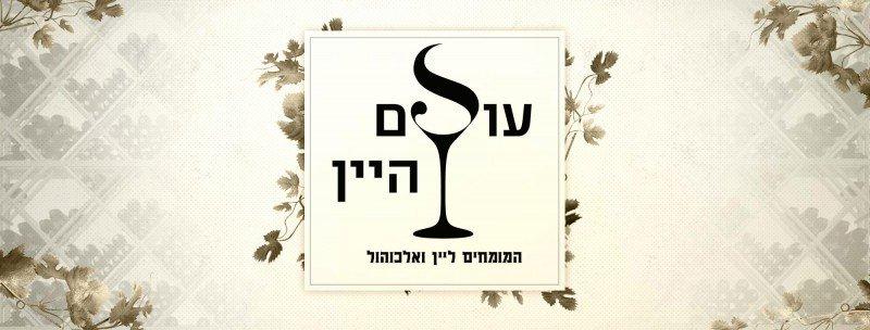 עולם היין